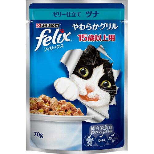 5000円以上送料無料 フィリックス やわらかグリル 15歳以上用 ゼリー仕立て ツナ 70g ペット用品 猫用食品(フード・おやつ) キャットフード(猫缶・パウチ・一般食) レビュー投稿で次回使える2000円クーポン全員にプレゼント
