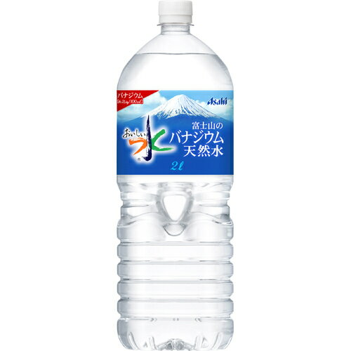 5000円以上送料無料 【ケース販売】アサヒ おいしい水 富士山のバナジウム天然水 2L×6本 水・飲料 水・ミネラルウォーター ミネラルウォーター レビュー投稿で次回使える2000円クーポン全員にプレゼント