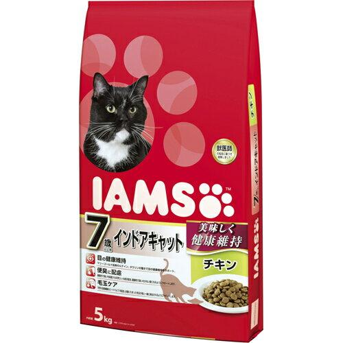 5000円以上送料無料 アイムス 7歳以上用 インドアキャット チキン 5kg ペット用品 猫用食品(フード・おやつ) プレミアム・キャットフード レビュー投稿で次回使える2000円クーポン全員にプレゼント