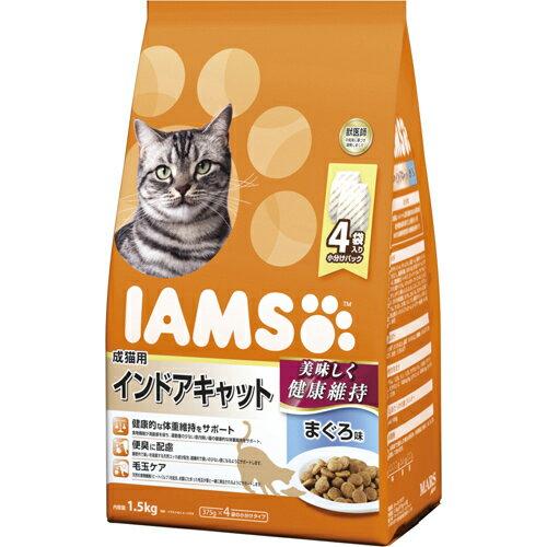 5000円以上送料無料 アイムス 成猫用 インドアキャット まぐろ味 1.5kg ペット用品 猫用食品(フード・おやつ) プレミアム・キャットフード レビュー投稿で次回使える2000円クーポン全員にプレゼント