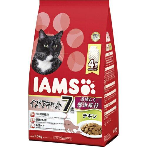 5000円以上送料無料 アイムス 7歳以上用 インドアキャット チキン 1.5kg ペット用品 猫用食品(フード・おやつ) プレミアム・キャットフード レビュー投稿で次回使える2000円クーポン全員にプレゼント