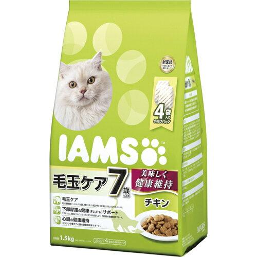 5000円以上送料無料 アイムス 7歳以上用 毛玉ケア チキン 1.5kg ペット用品 猫用食品(フード・おやつ) プレミアム・キャットフード レビュー投稿で次回使える2000円クーポン全員にプレゼント