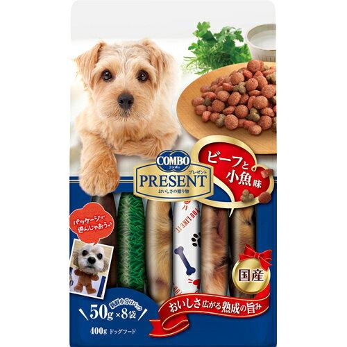 5000円以上送料無料 コンボ プレゼント ドライ ビーフと小魚味 400g(50g×8袋) ペット用品 犬用食品(フード・おやつ) ドッグフード(ドライフード・総合栄養食) レビュー投稿で次回使える2000円クーポン全員にプレゼント