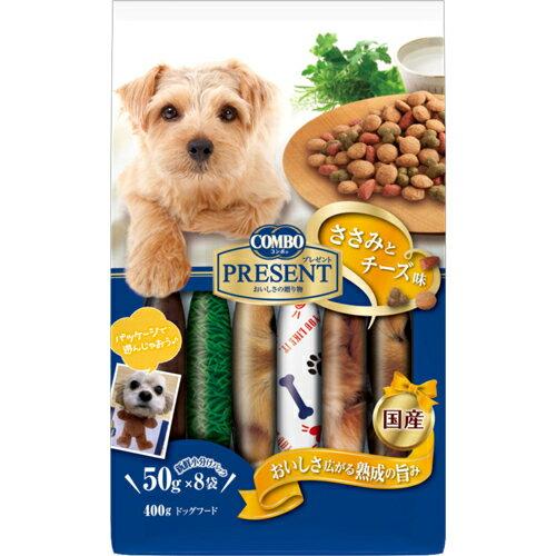 5000円以上送料無料 コンボ プレゼント ドライ ささみとチーズ味 400g(50g×8袋) ペット用品 犬用食品(フード・おやつ) ドッグフード(ドライフード・総合栄養食) レビュー投稿で次回使える2000円クーポン全員にプレゼント