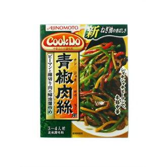 食物调料、油菜的光Cook Do青椒肉絲3-4众人面前