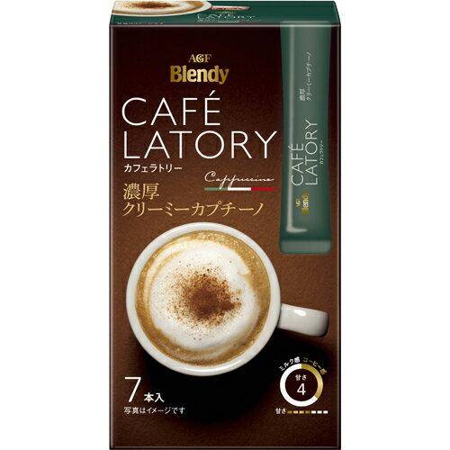 5000円以上送料無料 ブレンディ カフェラトリースティック 濃厚クリーミーカプチーノ 14g×7本 水・飲料 コーヒー・ココア インスタントコーヒー レビュー投稿で次回使える2000円クーポン全員にプレゼント