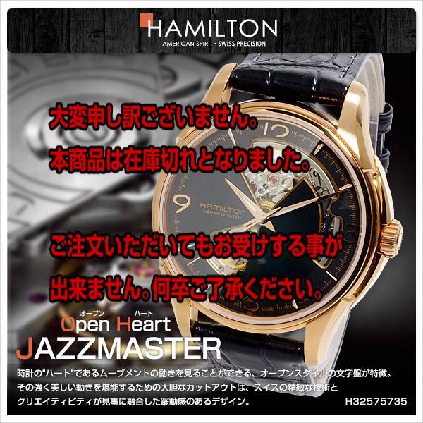 5000円以上送料無料 ハミルトン ジャズマスター オープンハート 自動巻き 腕時計 H32575735 【腕時計 海外インポート品】 レビュー投稿で次回使える2000円クーポン全員にプレゼント