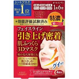 10000円以上送料無料 クリアターン 肌ふっくら モイストリフトマスク(4回分) 化粧品 パック・ピーリング パック レビュー投稿で次回使える2000円クーポン全員にプレゼント
