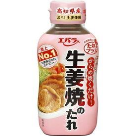 10000円以上送料無料 エバラ 生姜焼のたれ(230g) フード 調味料・油 たれ レビュー投稿で次回使える2000円クーポン全員にプレゼント