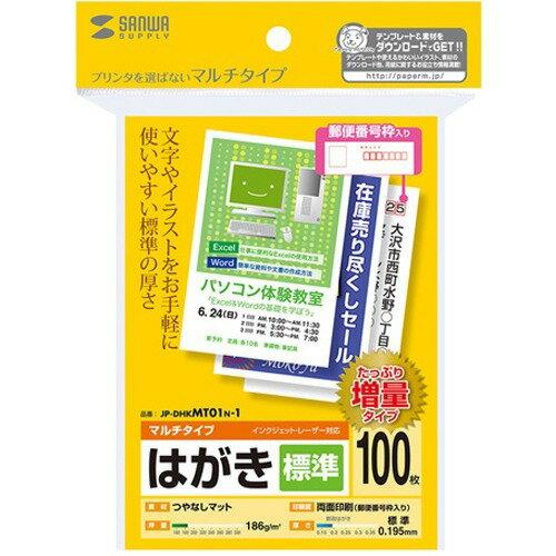 10000円以上送料無料 サンワサプライ マルチはがき・標準 増量タイプ JP-DHKMT01N-1(100枚入) ホーム&キッチン 文房具 ノート・OA用紙 レビュー投稿で次回使える2000円クーポン全員にプレゼント