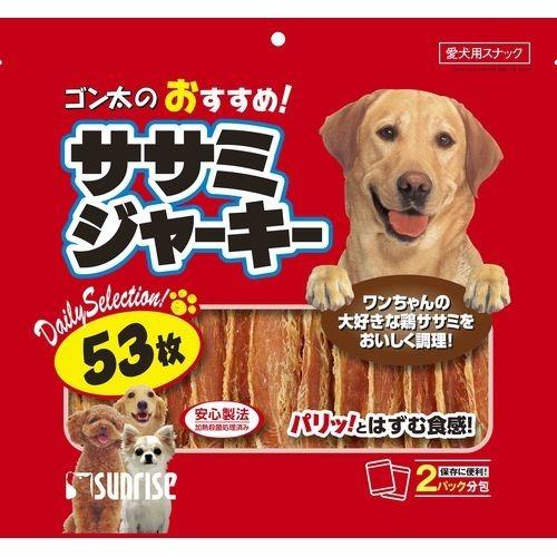 10000円以上送料無料 サンライズ ゴン太のおすすめ! ササミジャーキー(53枚入) ペット用品 犬用食品(フード・おやつ) 犬用おやつ(間食・スナック) レビュー投稿で次回使える2000円クーポン全員にプレゼント