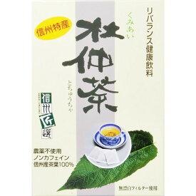 10000円以上送料無料 くみあい杜仲茶(2g*60p) 健康食品 ハーブ 東洋ハーブ レビュー投稿で次回使える2000円クーポン全員にプレゼント