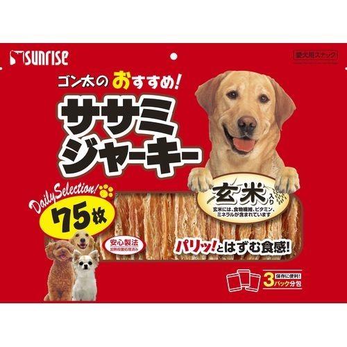 10000円以上送料無料 サンライズ ゴン太のおすすめ! ササミジャーキー 玄米入り(75枚入) ペット用品 犬用食品(フード・おやつ) 犬用おやつ(間食・スナック) レビュー投稿で次回使える2000円クーポン全員にプレゼント