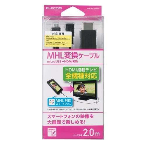10000円以上送料無料 エレコム MHL変換ケーブル 2m ブラック MPA-MHLHD20BK(1コ入) 家電 スマートフォン・携帯電話 スマートフォンアクセサリ レビュー投稿で次回使える2000円クーポン全員にプレゼント
