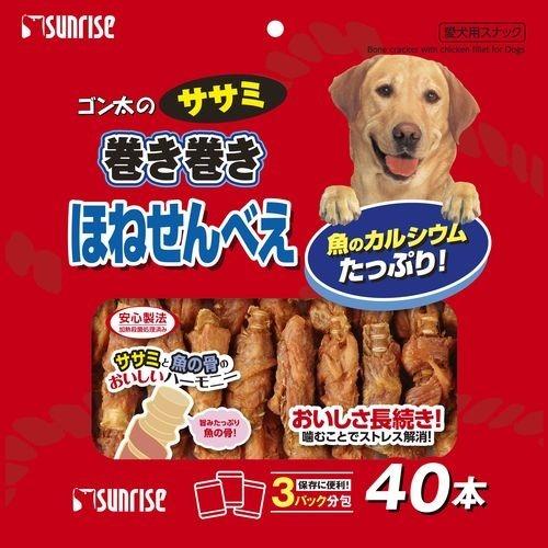 10000円以上送料無料 サンライズ ゴン太のササミ巻き巻き ほねせんべえ(40本入) ペット用品 犬用食品(フード・おやつ) 犬用おやつ(間食・スナック) レビュー投稿で次回使える2000円クーポン全員にプレゼント