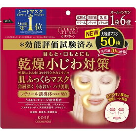 10000円以上送料無料 クリアターン 肌ふっくら マスク(50枚入) 化粧品 パック・ピーリング パック レビュー投稿で次回使える2000円クーポン全員にプレゼント