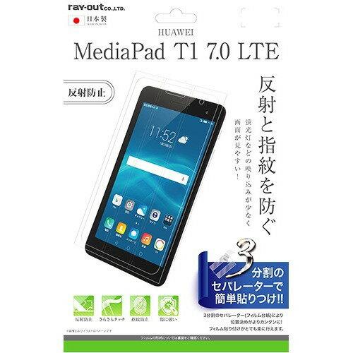 10000円以上送料無料 HUAWEI MediaPad T1 7.0 LTE 液晶保護フィルム 指紋 反射防止 RT-MPT17F/B1(1枚入) 家電 スマートフォン・携帯電話 スマートフォンアクセサリ レビュー投稿で次回使える2000円クーポン全員にプレゼント