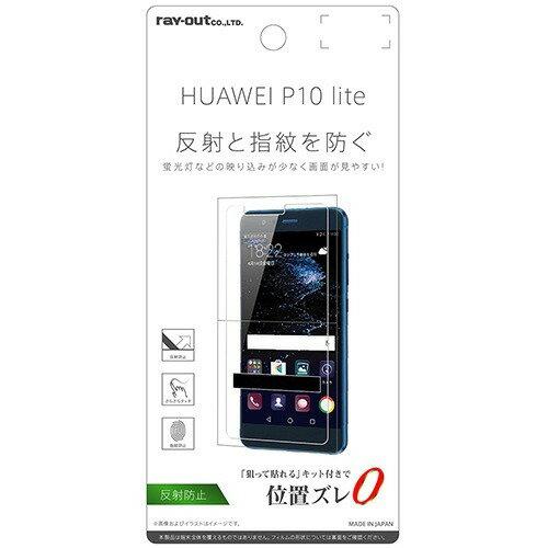 10000円以上送料無料 HUAWEI P10 Lite 液晶保護フィルム 指紋 反射防止 RT-HP10LF/B1(1枚入) 家電 スマートフォン・携帯電話 スマートフォンアクセサリ レビュー投稿で次回使える2000円クーポン全員にプレゼント
