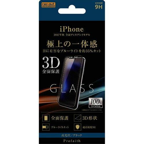 10000円以上送料無料 AppLe iPhoneX ガラスフィルム3D 9H全面保護 BLカットブラックRT-P16RFG/MB(1枚入) 家電 スマートフォン・携帯電話 スマートフォンアクセサリ レビュー投稿で次回使える2000円クーポン全員にプレゼント