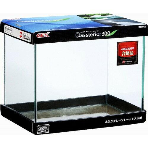 10000円以上送料無料 グラステリア300水槽(1コ入) ペット用品 ペット用品 その他 ペット用品 その他 レビュー投稿で次回使える2000円クーポン全員にプレゼント