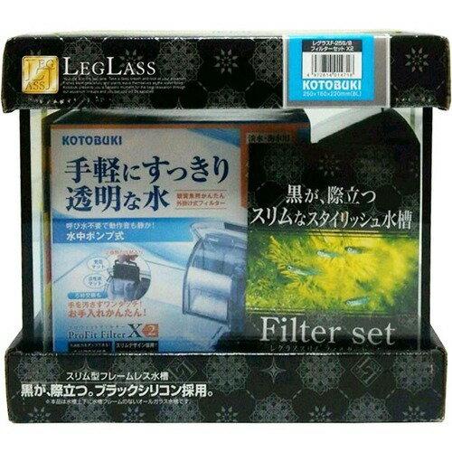 10000円以上送料無料 レグラスF-25SB フィルターセットX2(1セット) ペット用品 観賞魚・アクアリウム用品 アクアリウム用品 レビュー投稿で次回使える2000円クーポン全員にプレゼント