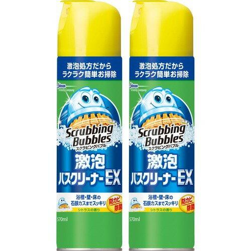 10000円以上送料無料 スクラビングバブル 激泡バスクリーナーEX(570mL*2コセット) 日用品 掃除用品 掃除用洗剤 レビュー投稿で次回使える2000円クーポン全員にプレゼント