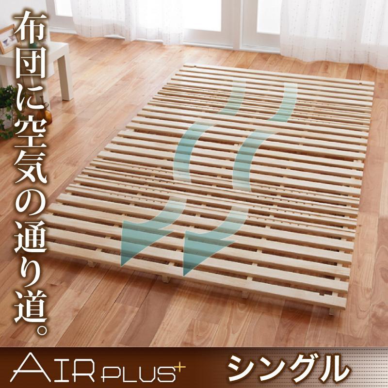 通気孔付きスタンド式すのこベッド AIR PLUS エアープラス シングル