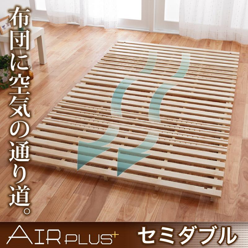 通気孔付きスタンド式すのこベッド AIR PLUS エアープラス セミダブル