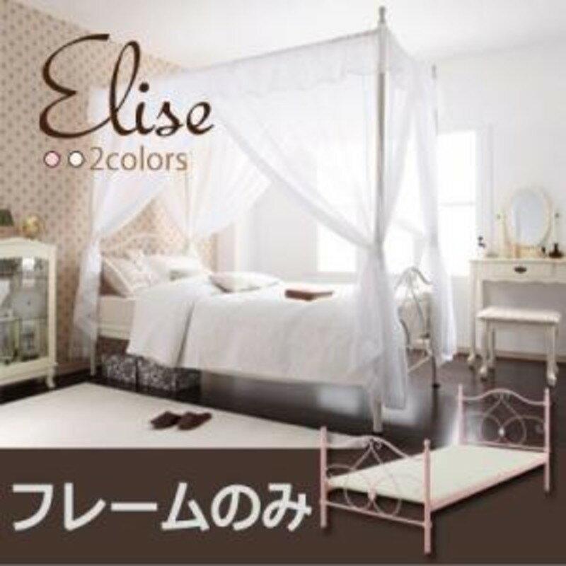 ロマンティック姫系アイアンベッド Elise エリーゼ ベッドフレームのみ 天蓋なし シングル