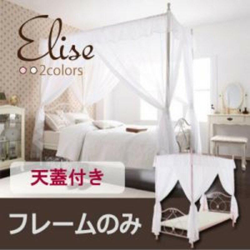 ロマンティック姫系アイアンベッド Elise エリーゼ ベッドフレームのみ 天蓋付き シングル