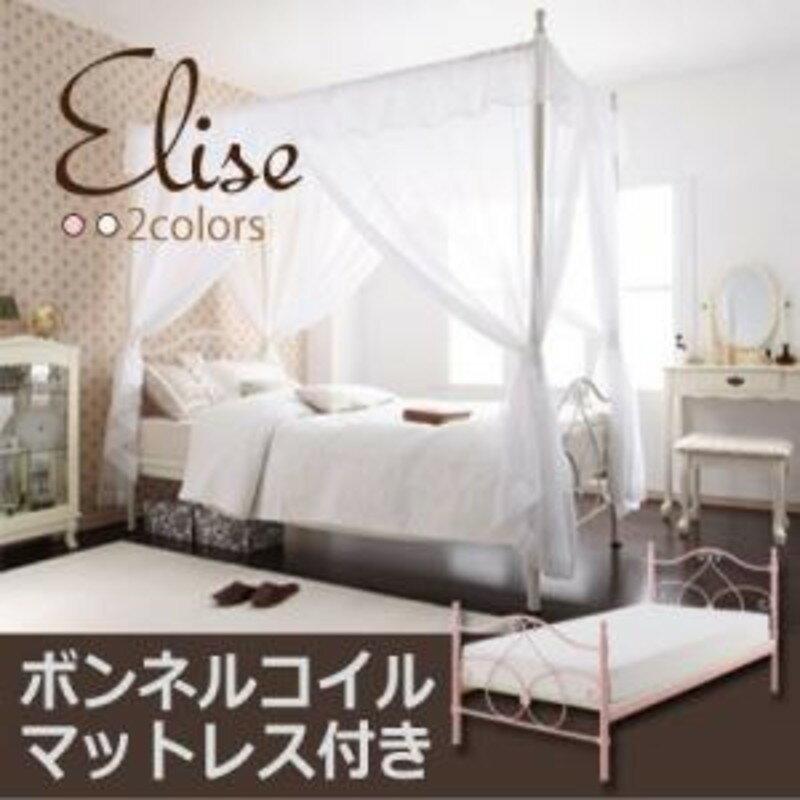 ロマンティック姫系アイアンベッド Elise エリーゼ ボンネルコイルマットレス付き 天蓋なし シングル