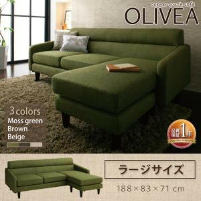コーナーカウチソファ OLIVEA オリヴィア ラージサイズ