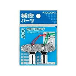 用評論投稿對所有的下次可以使用的2000日圆優惠券禮物KAKUDAI共用水龍頭鑰匙鑰匙洞孔:正方形2個裝9007