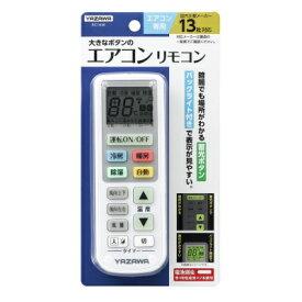 レビュー投稿で次回使える2000円クーポン全員にプレゼント YAZAWA(ヤザワ) 大きなボタンのエアコンリモコン RC16W 【生活家電\エアコン・空調用品】