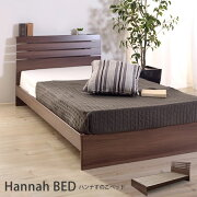 【※代引不可】ベッドシングル『Hannah1ハンナベッドすのこ状ヘッドボード』すのこシングルベッドスノコベッドコンセント付き
