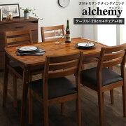 【代引不可】ダイニングダイニングセット食卓セットモダンデザインダイニングalchemyアルケミー3点セット(テーブル+チェア2脚)幅80cm天然木アカシア節目デザイン棚付き