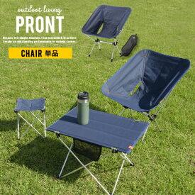 【代引不可】アウトドア チェア 椅子 いす コンパクト 軽量 持ち運び 週王 デニム おしゃれ キャンプ レジャー 野外 プロント/ PRONT チェア単品