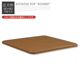 [ポイント5倍 7/4 20:00〜7/11 1:59]こたつ天板 正方形 80 テーブル天板 こたつ 替え天板 80×80 ブラウン 木製 シンプル ラウンド /こたつ取替え天板 ROUND 80
