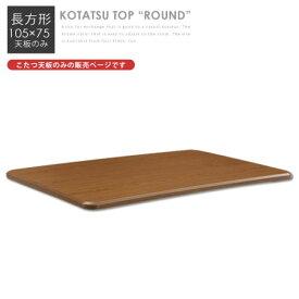 [ポイント5倍 7/4 20:00〜7/11 1:59]こたつ天板 長方形 105 テーブル天板 こたつ 替え天板 105×75 ブラウン 木製 シンプル ラウンド /こたつ取替え天板 ROUND 105