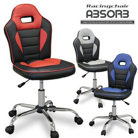 学習チェア 学習椅子 レーシングチェア 昇降式 男の子 かっこいい チェア 椅子 イス 青 赤 グレー アブソーブ / レーシングチェア ABSORB