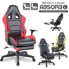 オフィスチェア リクライニング ハイバック レーシングチェア オットマン 足置き PCチェア デスクチェア オフィス 椅子 いす かっこいい おしゃれ / オフィスチェア ABSORB L
