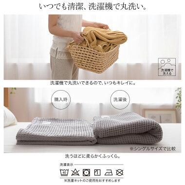 【代引不可】タオルケット寝具オールシーズン洗濯洗える子供キングyucussじっくり織り上げたワッフルケット正方形(キング)200×200cm
