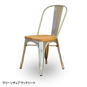 ダイニングチェア リプロダクト グザビエ・ポシャール デザイナーズ家具 マリーンチェア ウッドシート ミッドセンチュリー チェア 椅子 イス