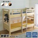 2段ベッド 二段ベッド 木製 分割 ロータイプ 宮付き 子供用 大人用 棚付き フック コンセント LED 天然木 パイン材 北…