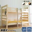 2段ベッド 二段ベッド 木製 分割 ロータイプ 宮付き 子供用 大人用 棚付き フック コンセント 天然木 パイン材 北欧風…