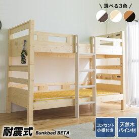 2段ベッド 二段ベッド 木製 分割 ロータイプ 宮付き 子供用 大人用 棚付き フック コンセント 天然木 パイン材 北欧風 社宅 寮 子供部屋/ 2段ベッド ベータ