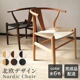 ダイニングチェア 椅子 チェアー おしゃれ 肘付き 木製 北欧 ペーパーコード 1脚 単品 リプロダクト ノルディックチェア 【アウトレット】