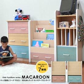 絵本棚 完成品 『 60えほんラック キャスターワゴンタイプ MACAROON マカロン 』 リビング収納 キッズ 本棚 本立て おもちゃ箱 おもちゃ入れ パステル おしゃれ 日本製