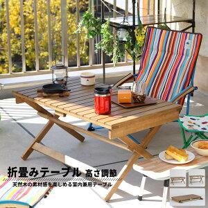 テーブル アウトドア ガーデン 折畳み 折りたたみ フォールディングテーブル 木製 省スペース キャンプ バーベキュー 高さ調節 軽量 軽い 幅90/ 高さ調節 折畳みテーブル