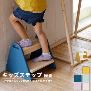 【代引不可】踏み台 踏台 子供 2段 キッズチェア おしゃれ 北欧 キッチン 洗面 木製 かわいい 男の子 女の子 子供部屋 キッズルーム 持ち運び/ キッズステップ tina